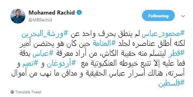 تدوينة محمد رشيد