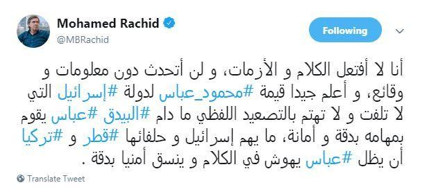 محمد رشيد يوجه الاتهامات إلى محمود عباس