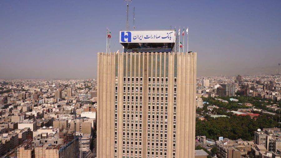 بنك صادرات إيران