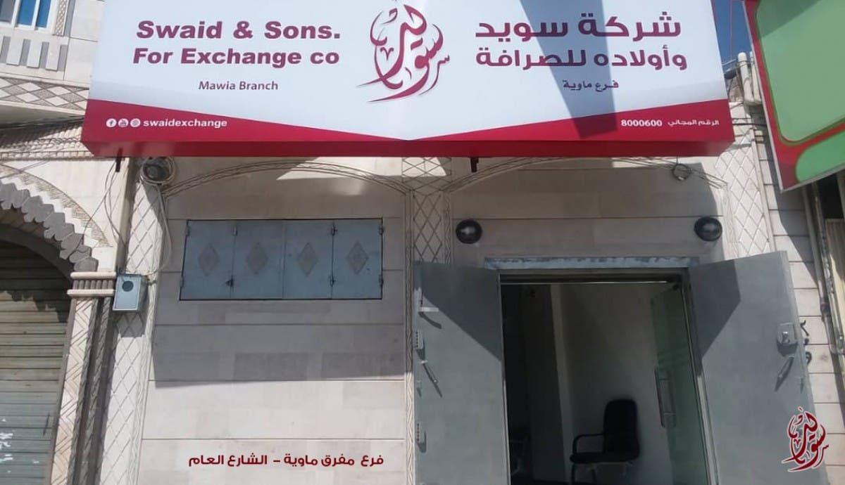 أحد فروع شركة سويد وأولاده للصرافة في صنعاء