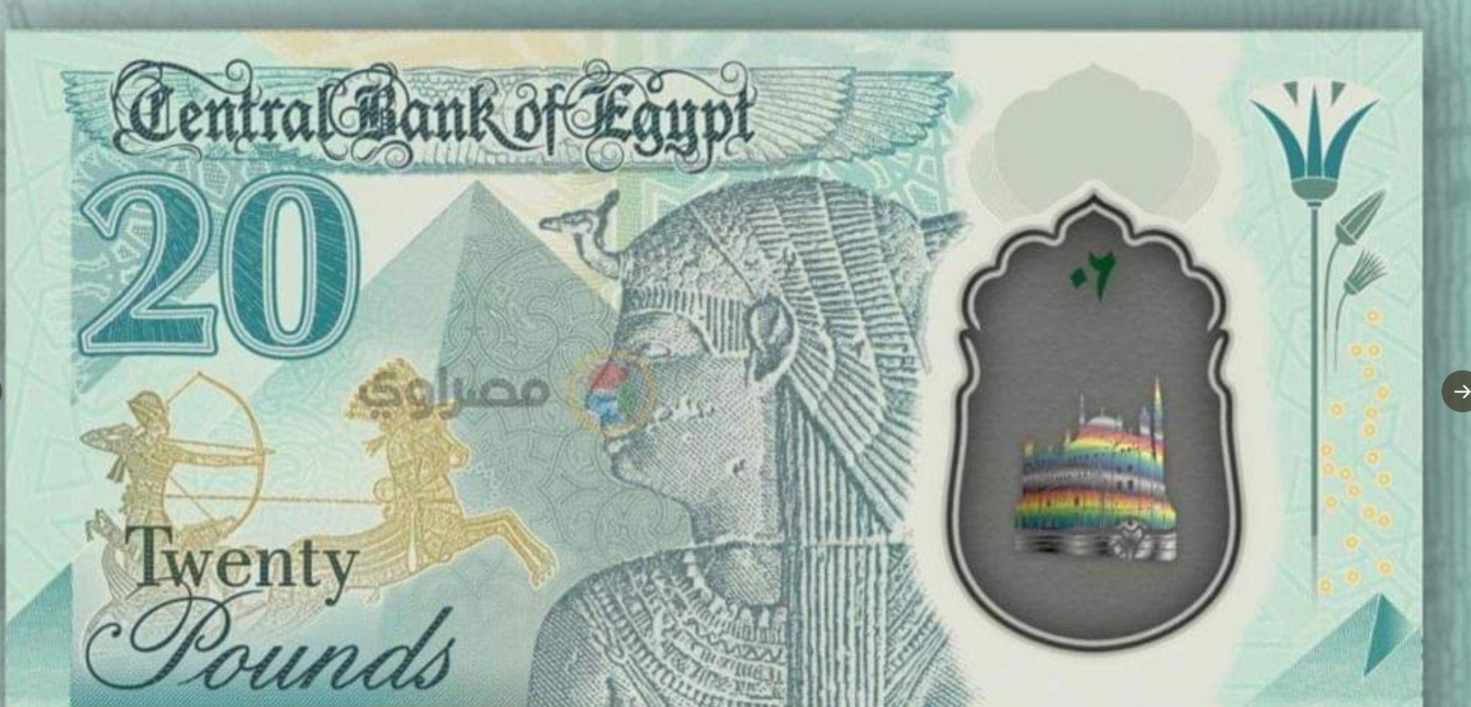 العملة البلاستيكية