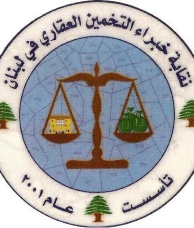 تعميم من نقابة خبراء التخمين العقاري في لبنان