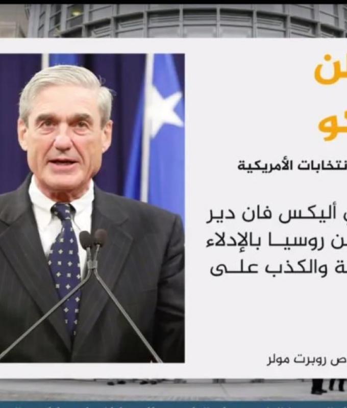 مولر يوجه اتهامات جديدة بقضية التدخل الروسي