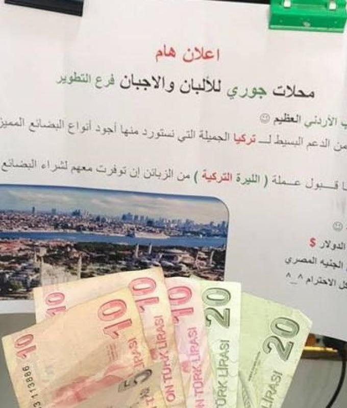 متجر ألبان أردني يقرر دعم الليرة التركية.. ماذا فعل؟ (صور)