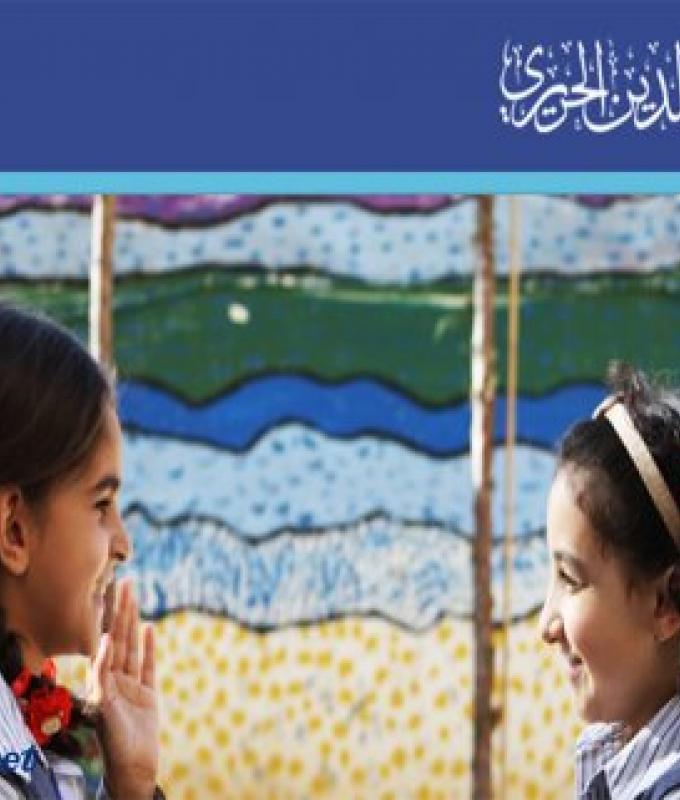 """مدرسة """"الحاج بهاء الدين الحريري"""" تخفض من أقساطها"""