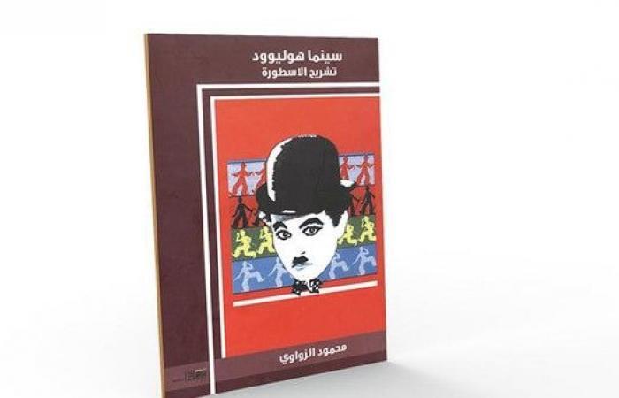 أحدث الكتب العربية والأجنبية: ملخصات ومقارنات
