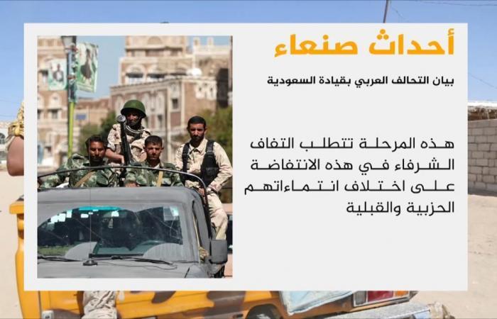"""التحالف العربي يرحب """"بالانتفاضة"""" ضد الحوثيين"""