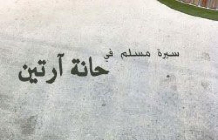 علي نصار.. مقامرات حانة بيروتية