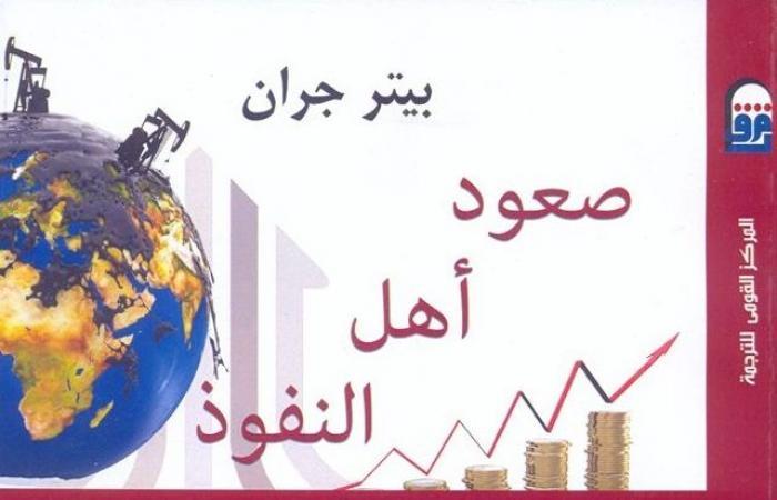 بيتر غران.. صعود وتعاضد أهل النفوذ