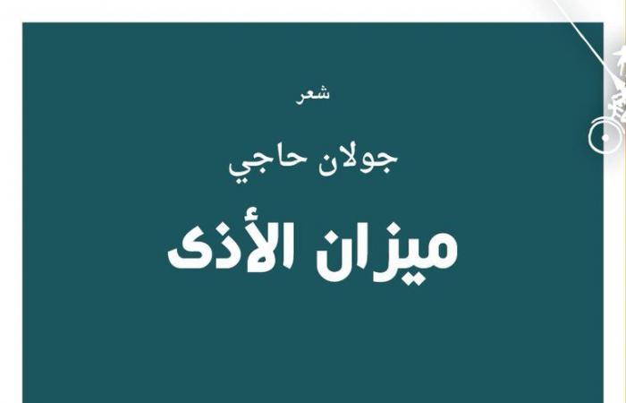 هموم شعرية: مع جولان حاجي