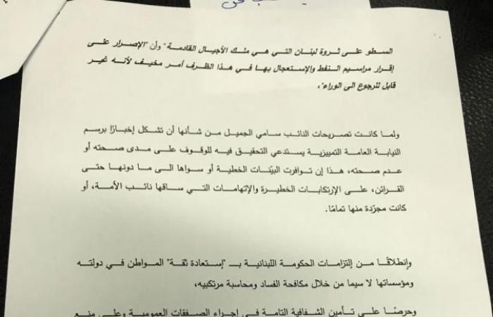 بالصور: جريصاتي يحيل تصريح سامي الجميل الى القضاء