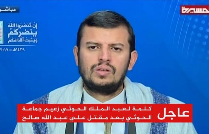 الحوثي بعد مقتل صالح: أسقطنا مؤامرة كبرى