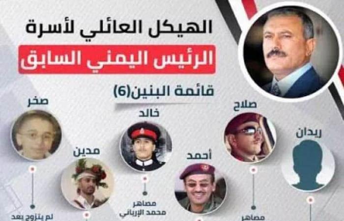 اليمن.. تعرف على عائلة صالح وخليفته المرتقب