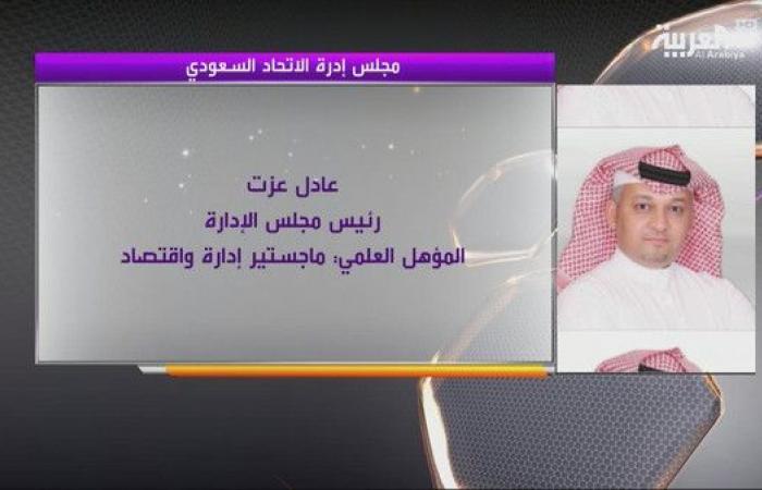 مجلس جديد للاتحاد السعودي.. والتمياط نائباً للرئيس