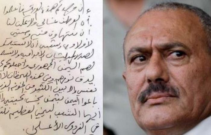 هذه وصية صالح.. كتبها بخط يده قبل مقتله بيوم
