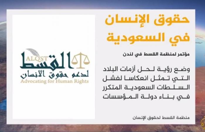 مؤتمر في لندن عن أوضاع حقوق الإنسان بالسعودية