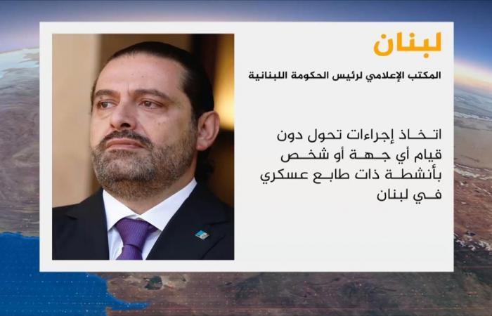 الحريري يأمر بمنع الأنشطة ذات الطابع العسكري بلبنان