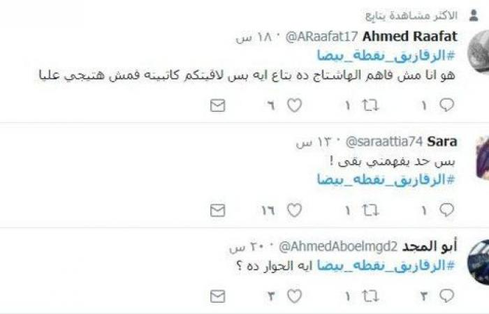في مصر.. هاشتاج غامض يتصدر تويتر فما السبب؟
