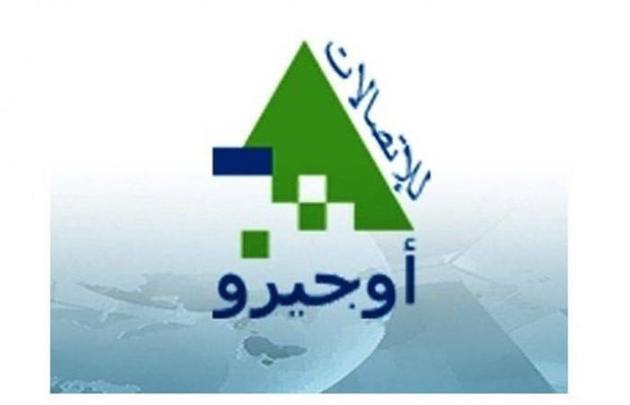 اوجيرو: نقل مركز خدمة مشتركي راشيا إلى صغبين بسبب اعمال التطوير