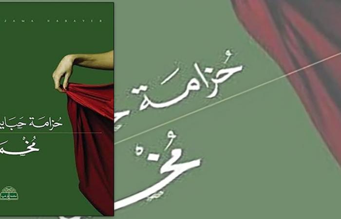 روائية فلسطينية تفوز بحائزة نجيب محفوظ للأدب