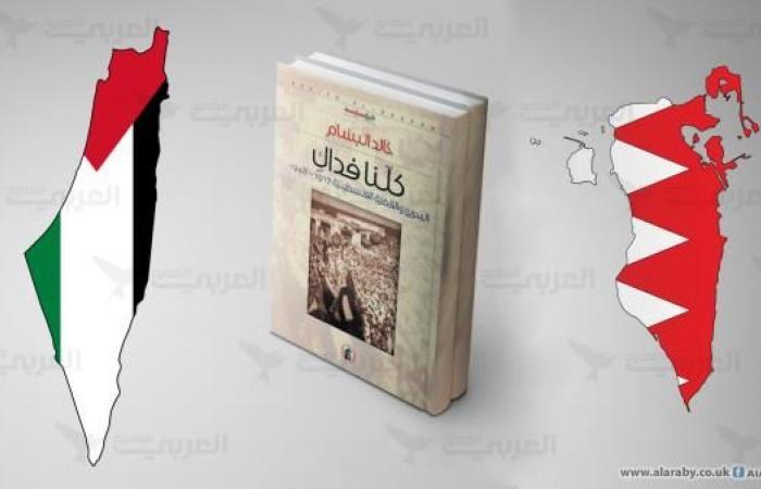 من ذاكرة البحرين الفلسطينية