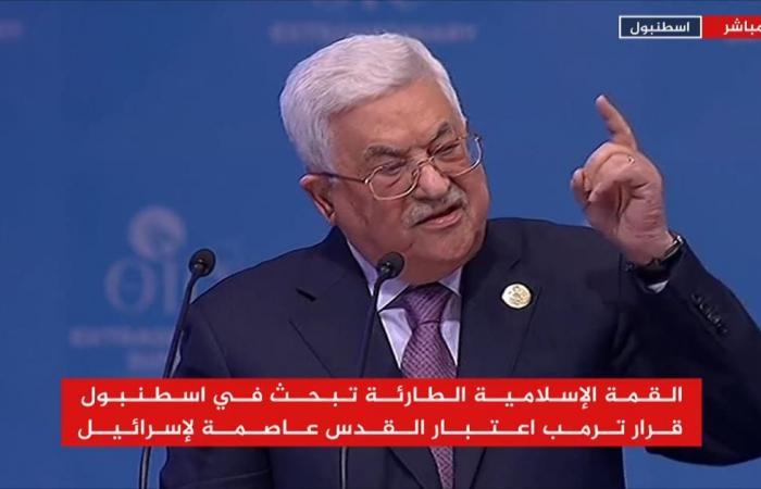 عباس للقمة الإسلامية: لا سلام بدون القدس عاصمة لفلسطين