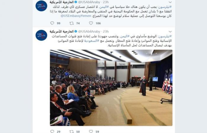 تيلرسون: لا نصر عسكريا باليمن ونبحث الحل السياسي