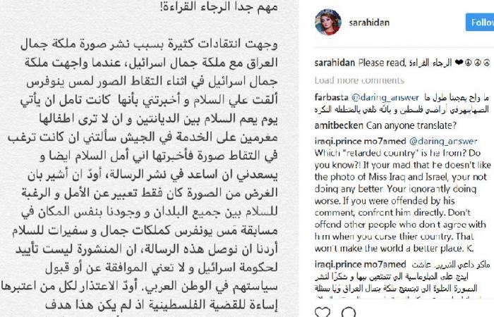 هروب عائلة ملكة جمال العراق بسبب صورتها مع الاسرائيلية