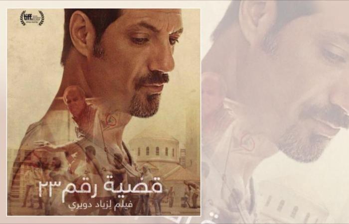 """الفيلم اللبناني """"قضية رقم 23"""" يقترب من الأوسكار"""