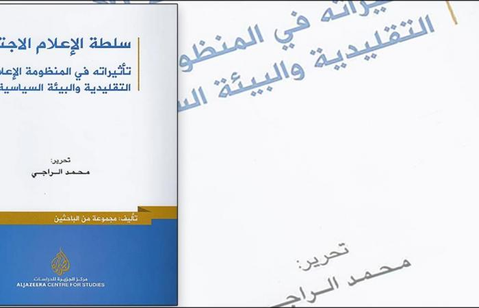 كتاب لمركز الجزيرة عن سلطة الإعلام الاجتماعي