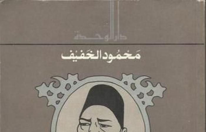 """صدر قديماً: """"أحمد عرابي"""" لـ محمود الخفيف"""
