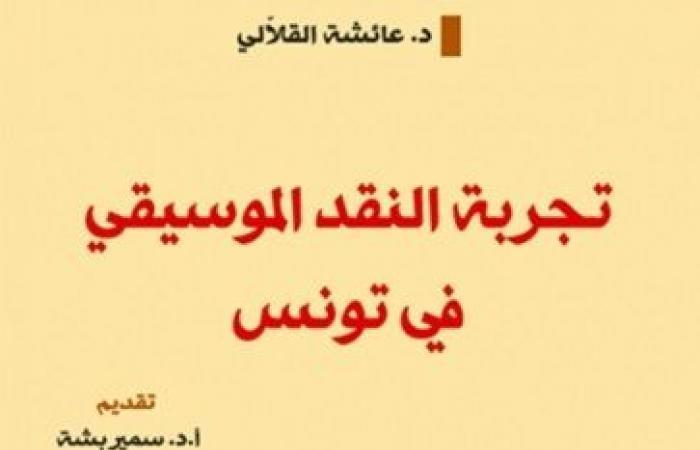 """""""تجربة النقد الموسيقي"""": برمجة الذوق في تونس"""
