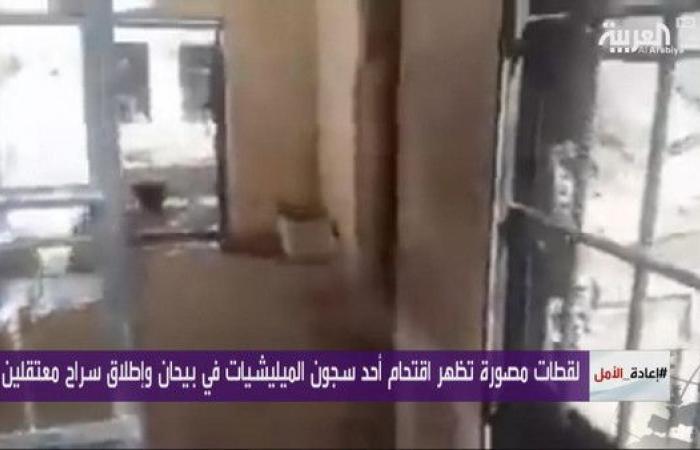 شاهد.. اقتحام سجن حوثي في بيحان وإطلاق سراح معتقلين