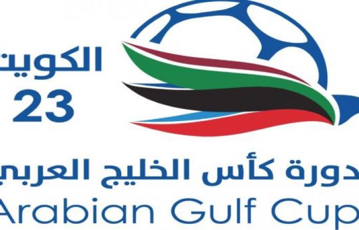 استعدادات كأس الخليج وإطلاق شعار البطولة