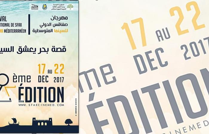 انطلاق مهرجان صفاقس الدولي للسينما المتوسطية