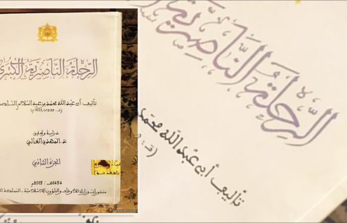 إعلان الفائزين بجائزة ابن بطوطة لأدب الرحلات