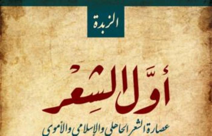 وقفة مع عارف حجاوي