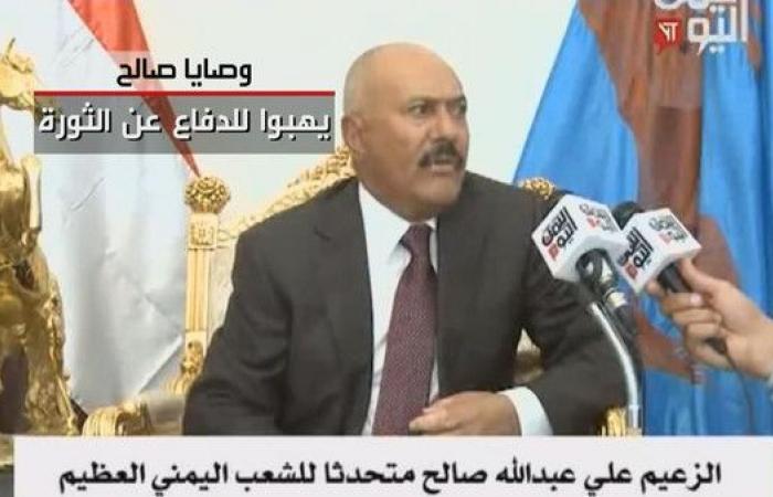 شاهد وصايا صالح.. وقود مواجهة الحوثيين باليمن