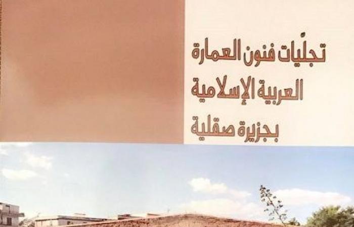 """""""العمارة الإسلامية بجزيرة صقلية"""": الجامعة بين الحُسنين"""