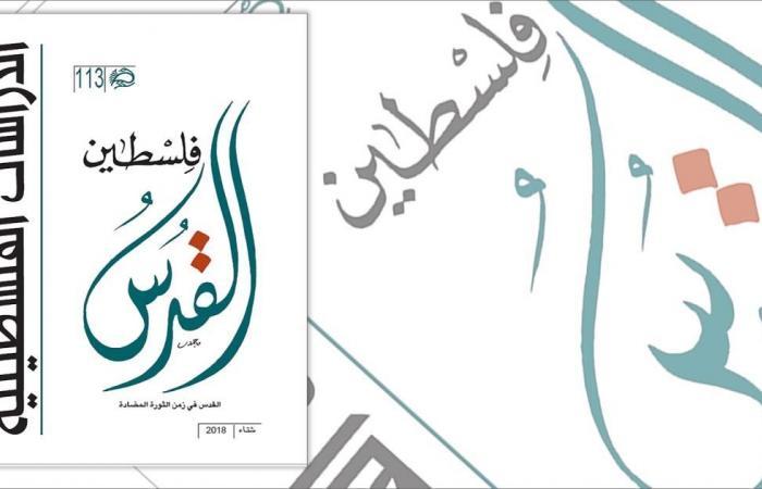القدس محور العدد الجديد لمجلة الدراسات الفلسطينية
