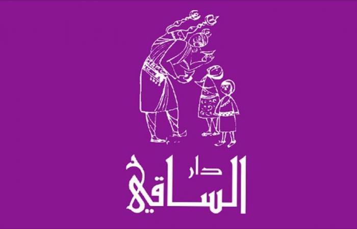 دار الساقي تطلق جائزة مي غصوب للرواية