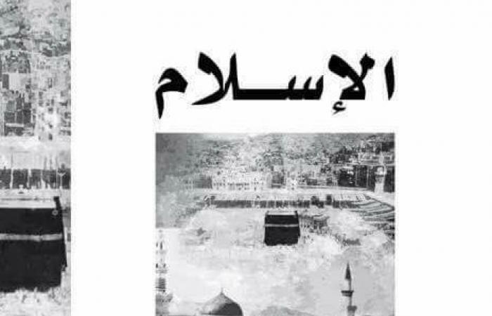 فضل الرحمن.. ضد اختطاف الإسلام