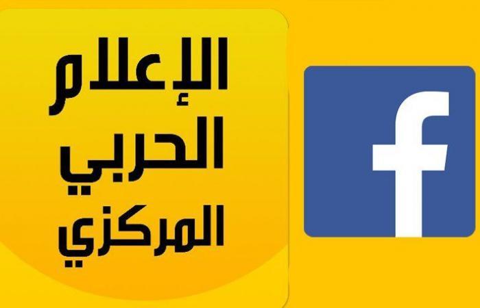 """""""فيسبوك"""" يُغلق صفحة """"الإعلام الحربي"""" التابعة لـ""""حزب الله"""""""