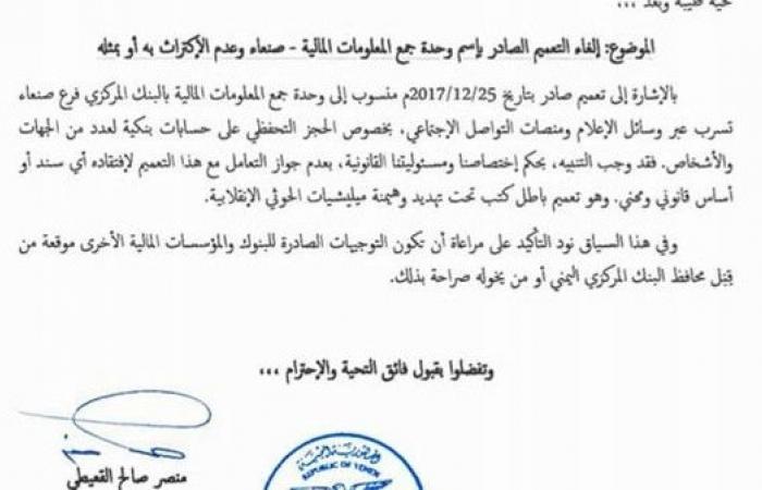 المركزي اليمني: تعميم الحوثيين بحجز أموال معارضيهم باطل