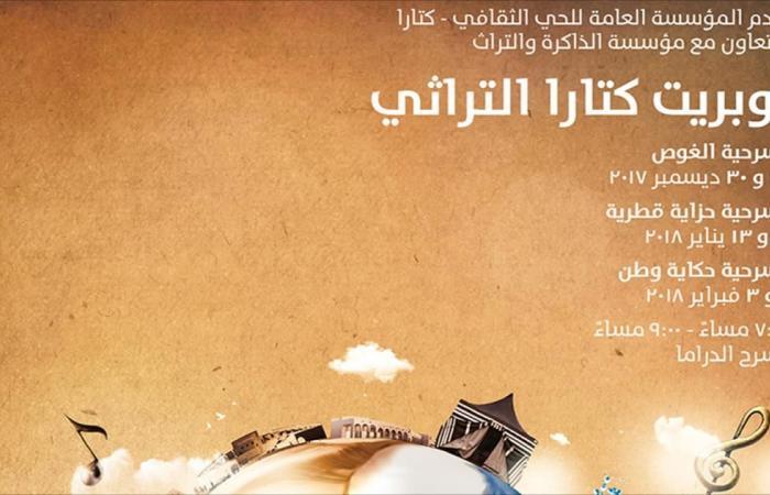تاريخ قطر بعروض مسرحية في أوبريت كتارا التراثي