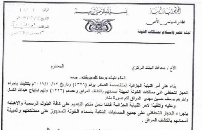 الحوثيون يحجزون حسابات وممتلكات 1223 مسؤولا ومواطنا