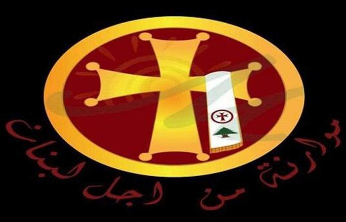 موارنة من اجل لبنان: الدستور هو الفيصل والحكم