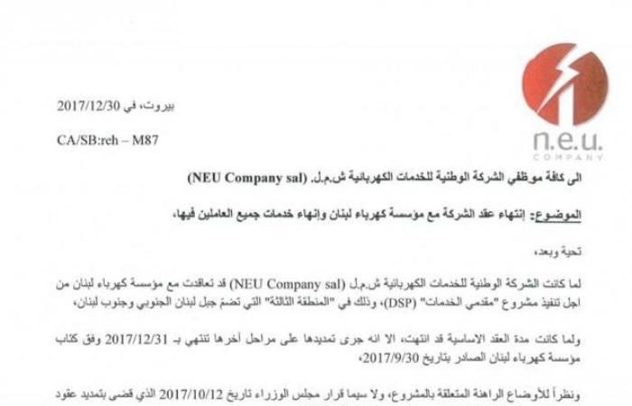 """شركة """"دباس"""": لم نتبلغ أي تجديد للعقد مع """"كهرباء لبنان"""" وسنوقف اعمالنا بعد 31 الحالي"""