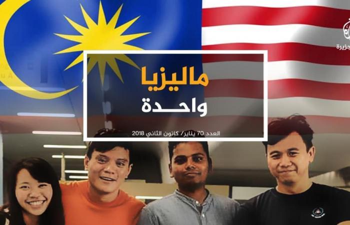 """""""ماليزيا واحدة"""" على مجلة الجزيرة"""