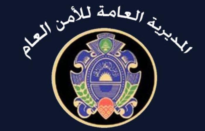 """""""الأمن العام"""": توقيف 14 شخصاً خلال أسبوع"""